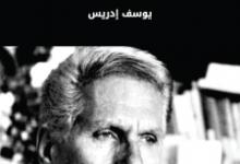 تحميل مسرحية الجنس الثالث pdf – يوسف إدريس