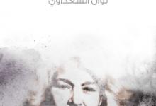 تحميل مسرحية إيزيس pdf – نوال السعداوي