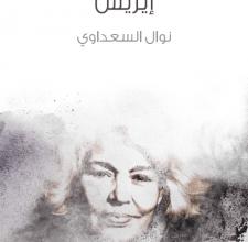 Photo of تحميل مسرحية إيزيس pdf – نوال السعداوي