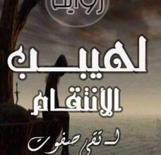 تحميل رواية لهيب الإنتقام pdf – تقى صفوت