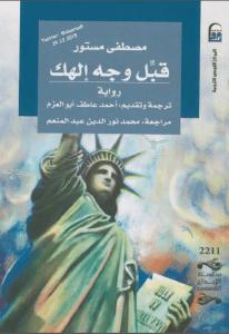 تحميل رواية قبل وجه إلهك pdf – مصطفى مستور