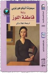 تحميل رواية قاطفة اللوز pdf – سيمونتا أنيللو هورنوبى