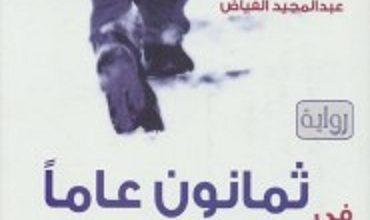 تحميل رواية ثمانون عاماً في انتظار الموت pdf – عبد المجيد الفياض