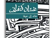 صورة تحميل رواية عائد إلى حيفا pdf – غسان كنفاني