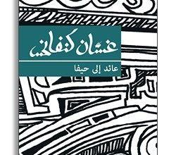 تحميل رواية عائد إلى حيفا pdf – غسان كنفاني
