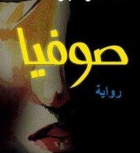 تحميل رواية صوفيا pdf – محمد حسن علوان