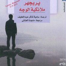صورة تحميل رواية بريجهر ملائكية الوجه pdf – محمد حجازي