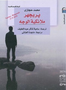 تحميل رواية بريجهر ملائكية الوجه pdf – محمد حجازي