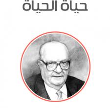 صورة تحميل مسرحية حياة الحياة pdf – ثروت أباظة