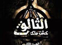 تحميل رواية الثالوث (كش ملك الجزء الثاني) pdf – أحمد شوقي