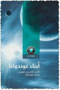تحميل رواية أبناء غوندوانا pdf – ألكسيس كوروس