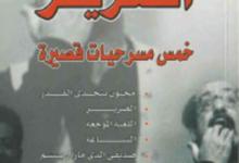 صورة تحميل كتاب الصرير (خمس مسرحيات قصيرة) – يوسف العاني