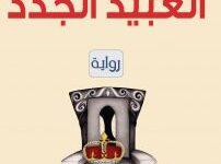 تحميل رواية العبيد الجدد pdf – ياسر حارب