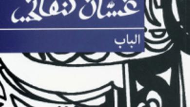 تحميل مسرحية الباب pdf – غسان كنفاني