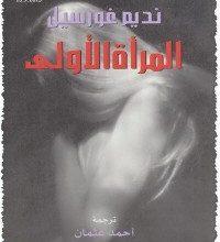 تحميل رواية المرأة الأولى pdf – نديم غورسيل