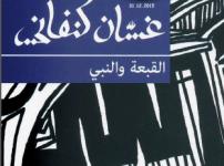 تحميل مسرحية القبعة والنبي pdf – غسان كنفاني