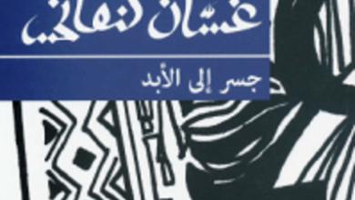 تحميل مسرحية جسر إلى الأبد pdf – غسان كنفاني