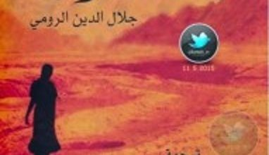 صورة تحميل رواية بنت مولانا pdf – مورل مفروى