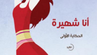 تحميل رواية أنا شهيرة pdf – نور عبد المجيد