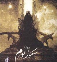 تحميل رواية سيكتوريوم pdf – محمد فاروق المليجى