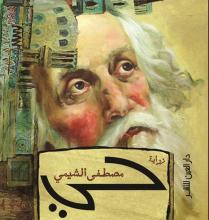 تحميل رواية حى pdf – مصطفى الشيمى