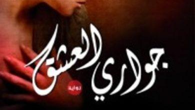 صورة تحميل رواية جواري العشق pdf – رشا سمير