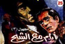 تحميل رواية أيام مع الشبح pdf – تامر إبراهيم