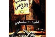 صورة تحميل رواية كلاب الراعى pdf – أشرف العشماوى