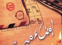 تحميل رواية إمضاء ميت pdf – محمد رجب