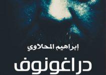 تحميل رواية دراغونوف pdf – إبراهيم المحلاوى