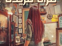 تحميل رواية مرآة فريدة pdf – رهام راضي