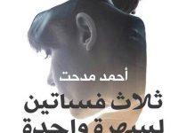 تحميل رواية ثلاثة فساتين لسهرة واحدة pdf – أحمد مدحت