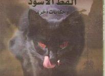 تحميل رواية القط الأسود وحكايات أخرى pdf – إدغار آلان بو