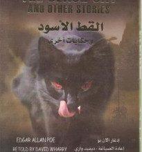 صورة تحميل رواية القط الأسود وحكايات أخرى pdf – إدغار آلان بو