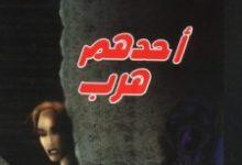 تحميل رواية أحدهم هرب ( www #4 ) – أحمد خالد توفيق