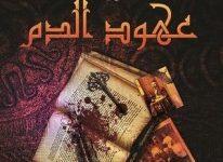 تحميل رواية عهود الدم pdf – حسين السيد