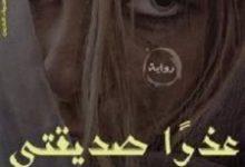 تحميل رواية عذرا صديقتى فلست الخائنة pdf – شيماء نعمان