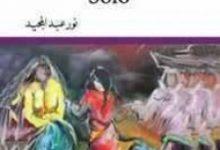 تحميل رواية صولو pdf – نور عبد المجيد