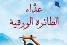 تحميل رواية عداء الطائرة الورقية pdf – خالد حسينى