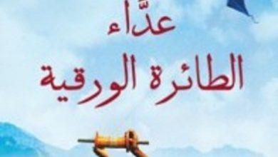 صورة تحميل رواية عداء الطائرة الورقية pdf – خالد حسينى