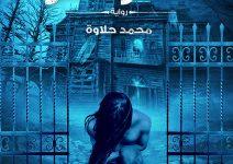 تحميل رواية سوكر pdf – محمد حلاوة