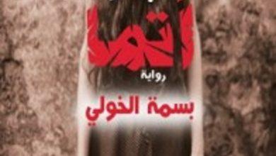 تحميل رواية أتما pdf – بسمة الخولى