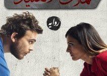 تحميل رواية الملاك العنيد pdf – شيماء نعمان