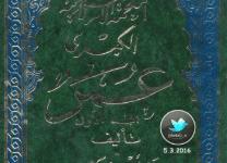 تحميل كتاب الملحمة الإسلامية الكبرى pdf – علي أحمد باكثير (ثلاث أجزاء)