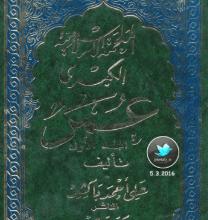 Photo of تحميل كتاب الملحمة الإسلامية الكبرى pdf – علي أحمد باكثير (ثلاث أجزاء)