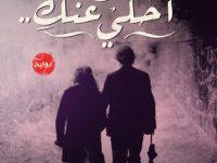 تحميل رواية سوف أحكي عنك pdf – أحمد مهنى
