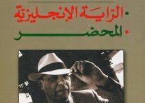 تحميل رواية الراية الإنجليزية والمحضر pdf – إمره كرتيس