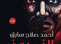 تحميل رواية النمروذ pdf – أحمد صلاح سابق