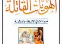 تحميل رواية الهويات القاتلة pdf – أمين معلوف