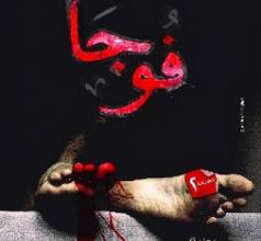 تحميل رواية فوجا pdf – عمرو الجندى